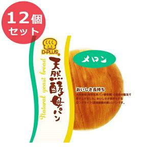 12個セット デイプラス パン 菓子パン 天然酵母パン メロン|日持ちする 賞味期限が長い 保存食 災害 ロングライフパン 常備食
