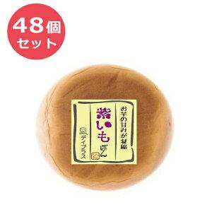 48個セット デイプラス パン 菓子パン 平焼き 紫いもあん|日持ちする 賞味期限が長い 保存食 災害 ロングライフパン 常備食
