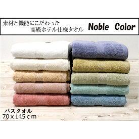 選べる10色 ホテル仕様 バスタオル NOBLE COLOR 70x145cm 綿100% ノーブルカラー noble color Noble