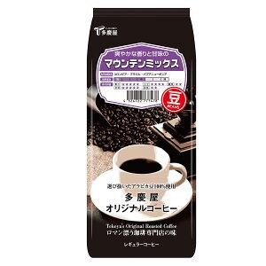 レターパックプラス発送 マウンテンミックス 豆 150g 多慶屋オリジナルコーヒー コーヒー豆 レギュラーコーヒー