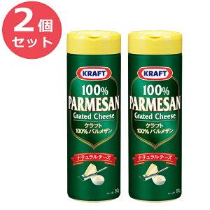 レターパックプラス 送料無料 2個セット 森永乳業 クラフト 100%パルメザンチーズ 80g KRAFT 100% PARMESAN Cheese 粉チーズ