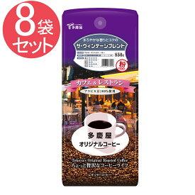 ザ・ヴィンテージブレンド 粉 850g×8袋セット 多慶屋オリジナルコーヒー 【カフェ&レストラン】 コーヒー粉 レギュラーコーヒー 珈琲