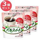 3個セット レターパックプラス代引不可・送料無料 味の素 パルスイート スティック 1.2g×60本入 AJINOMOTO 砂糖 甘味…