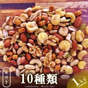 特ミックスナッツ 1kg 食塩使用 10種類 ? 1000g 1キロ