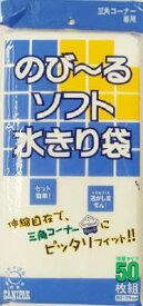 日本サニパック W65 のび-るソフト水切り袋三角コーナー増量【その他食品包装】