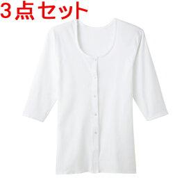 【3点セット】グンゼ 快適工房 7分袖前開きボタン付シャツ KH5034 ホワイト Sサイズ まとめ買い お得用 セット割引