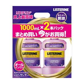 薬用 リステリン トータルケアプラス 1000ml×2本パック お買い得セット|マウスウォッシュ 液体ハミガキ 液体歯磨き デンタルリンス