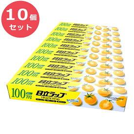 送料無料 日立化成 家庭用日立ラップ 30cm×100m×10個セット 食品包装用ラップフィルム 家庭用ラップ Hitachi Wrap
