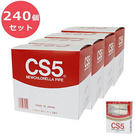 送料無料 ニュークロレラパイプ CS5 5本入×240個セット シーエス工業株式会社 タバコ用パイプ たばこのフィルター