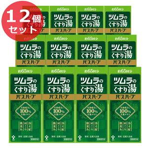 お取り寄せ 送料無料 ツムラのくすり湯 バスハーブ 650mL(約65回分)×12個セット 医薬部外品 薬用 生薬入浴液 入浴剤