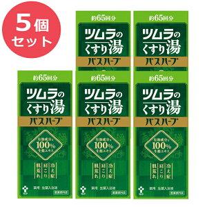 お取り寄せ 送料無料 ツムラのくすり湯 バスハーブ 650mL(約65回分)×5個セット 医薬部外品 薬用 生薬入浴液 入浴剤