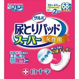 白十字 サルバ 尿とりパッド スーパー 女性用 68枚入【オムツ用尿取りパッド】