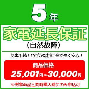 5年家電延長保証(自然故障) 【商品価格\25001〜\30000(税込)】※対象商品と同時購入時にのみ申込可