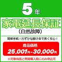 5年家電延長保証(自然故障) 【商品価格\25,001〜\30,000(税込)】※対象商品と同時購入時にのみ申込可