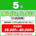 5年家電延長保証(自然故障) 【商品価格\35,001〜\40,000(税込)】※対象商品と同時購入時にのみ申込可