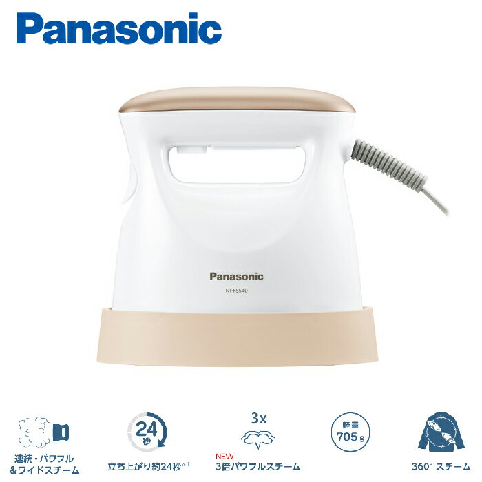送料無料 パナソニック NI-FS540-PN ピンクゴールド調 衣類スチーマー Panasonic NIFS540|ハンガーにかけたまま 吊るしたまま