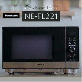 【送料無料】 パナソニック 電子レンジ 22L NE-FL221-K メタルブラック|フラットテーブル あたため専用 台所家電 キッチン家電