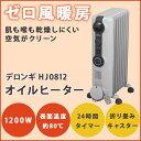 【送料無料】 デロンギ HJ0812 ホワイト+ミディアムグレー オイルヒーター 8〜10畳用