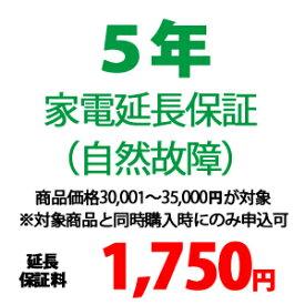 5年家電延長保証(自然故障) 【商品価格\30001〜\35000(税込)】※対象商品と同時購入時にのみ申込可