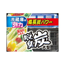 エステー 脱臭炭 冷蔵庫用大型【脱臭剤】