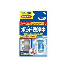 小林製薬 ポット洗浄中 3錠【その他台所・食器用洗剤類】