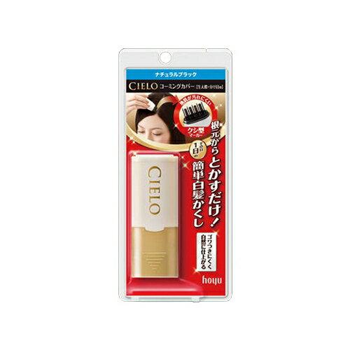 ホーユー シエロ コーミングカバー ナチュラルブラック【白髪用カラーリング剤】