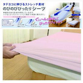 メリーナイト のびのびぴったり ニットシーツ MNS671091-16 シングルサイズ マットレス・敷ふとん兼用 ピンク