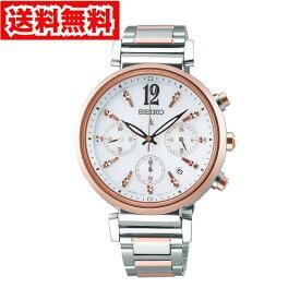 【送料無料】セイコー SSVS034 レディース腕時計 ルキア
