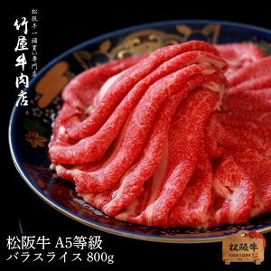 【A5等級】 松阪牛 バラスライス 800g(400g 2包み)【 すき焼き すきやき肉 松阪牛 すき焼き霜降り 牛肉 すきやき 和牛 黒毛和牛 牛 肉 すき焼き用牛肉 母の日 父の日 ギフト 内祝い ギフト プ