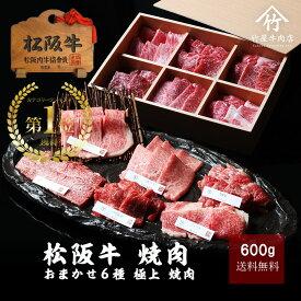 松阪牛 おまかせ6種 極上 焼肉( ロイン ・ もも ・ かた ・ バラ ) 600g