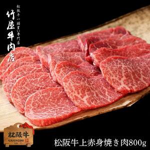 松阪牛 柔らかい上赤身 焼き肉(かいのみ・ランプ・らむしん・まるしん・ペクトラル) 800g