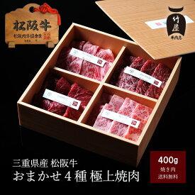 【 夏ギフト お中元 】 松阪牛 おまかせ4種 極上 焼肉 (ロイン・もも・かた・バラ) 400g