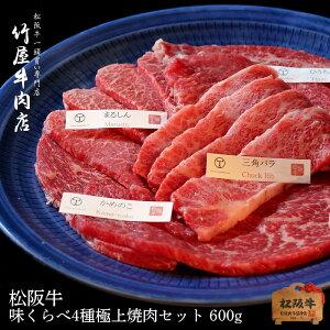 松阪牛 味くらべ4種 極上 焼き肉セット(ロイン・もも・かた・バラ) 600gコロナ 在庫処分 食品 応援 支援 コロナ 在庫処分 食品 応援 支援
