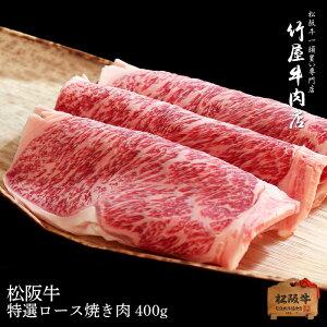 松阪牛 特選ロース 焼き肉 400g焼肉 肉 牛肉 バーベキュー