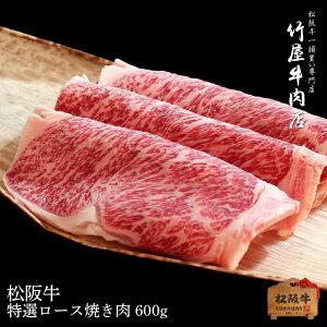 松阪牛 特選ロース 焼き肉 600gコロナ 在庫処分 食品 応援 支援 コロナ 在庫処分 食品 応援 支援