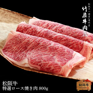 松阪牛 特選ロース 焼き肉 800g