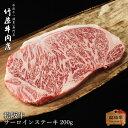【クーポンで50%OFF】【A5等級】 松阪牛 ステーキ サーロイン 200g 赤身 焼肉 ステーキ ギフト ステーキ肉 牛肉 肉 焼…