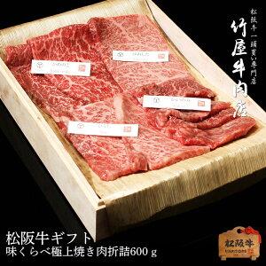 松阪牛ギフト 味くらべ極上焼き肉折詰 600gコロナ 在庫処分 食品 応援 支援 コロナ 在庫処分 食品 応援 支援