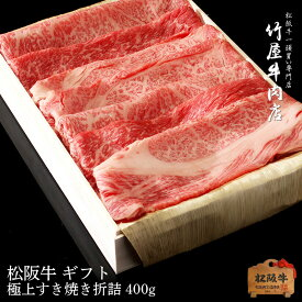 A5 松阪牛ギフト 極上すき焼き肉折詰 400g すきやき しゃぶしゃぶ 焼肉 焼き肉 すき焼き肉 すきやき肉 セット 牛肉 肉 ギフト