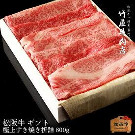 【A5等級】 松阪牛ギフト 極上すき焼き肉折詰 800g すきやき しゃぶしゃぶ 焼肉 焼き肉 すき焼き肉 すきやき肉 セット 牛肉 肉 ギフト