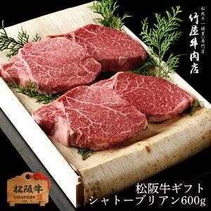 松阪牛ギフト シャトーブリアン 150g×4