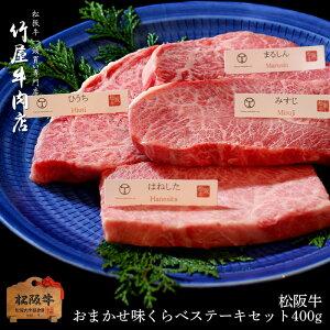 【A5等級】松阪牛 おまかせ4種味くらべステーキセット 400g 赤身 焼肉 ステーキ ギフト ステーキ肉 牛肉 肉 焼き肉