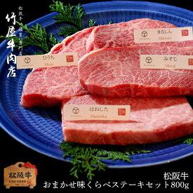 松阪牛 おまかせ4種味くらべステーキセット 800g 赤身 焼肉 ステーキ ギフト ステーキ肉 牛肉 肉 焼き肉