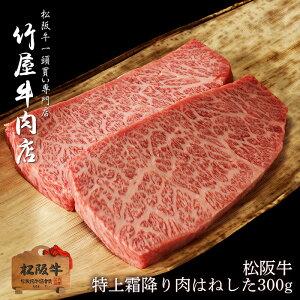 松阪牛 ステーキ 特上霜降り肉「はねした」 150g×2コロナ 在庫処分 食品 応援 支援 コロナ 在庫処分 食品 応援 支援