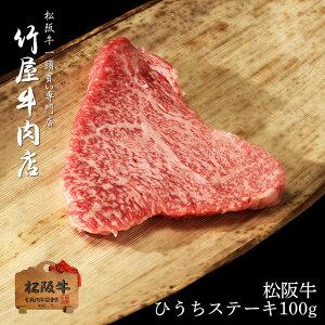 松阪牛 ステーキ 霜降り肉「ひうち」 100g×1コロナ 在庫処分 食品 応援 支援 コロナ 在庫処分 食品 応援 支援