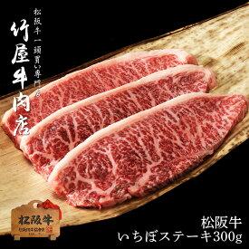 松阪牛 ステーキ 霜降り肉「いちぼ」 100g×3コロナ 在庫処分 食品 応援 支援 コロナ 在庫処分 食品 応援 支援