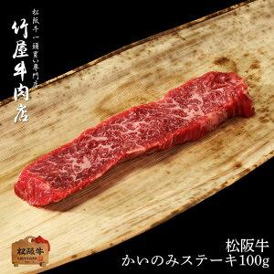 松阪牛 ステーキ 柔らかい上赤身肉「かいのみ」 100g×1コロナ 在庫処分 食品 応援 支援 コロナ 在庫処分 食品 応援 支援