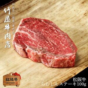 松阪牛 ステーキ 柔らかい上赤身肉「らむしん」 100g×1 【 松阪牛 ステーキ 牛肉 赤身 ステーキ肉 黒毛和牛 食べ比べ 厚切り ギフト 和牛 焼肉 焼き肉 黒毛和牛 プレゼント 三重松坂牛 肉 景品