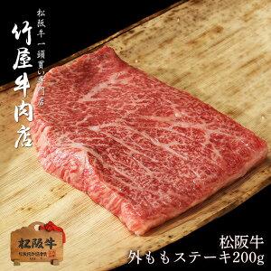 松阪牛 ステーキ 味わい深い赤身肉「外もも」 200g×1コロナ 在庫処分 食品 応援 支援 コロナ 在庫処分 食品 応援 支援