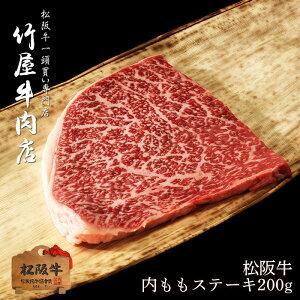 松阪牛 ステーキ 味わい深い赤身肉「内もも」 200g×1コロナ 在庫処分 食品 応援 支援 コロナ 在庫処分 食品 応援 支援